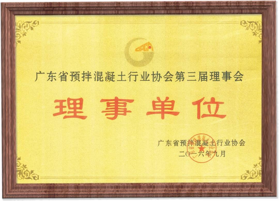 浪淘砂-广东省预拌混凝土行业协会第三届理事会理事单位