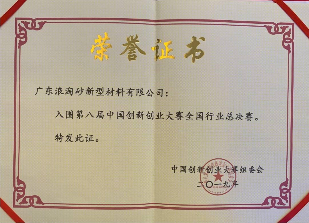 浪淘砂-入围第八届中国创新创业大赛全国行业总决赛