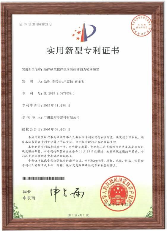 浪淘砂-实用新型专利证书