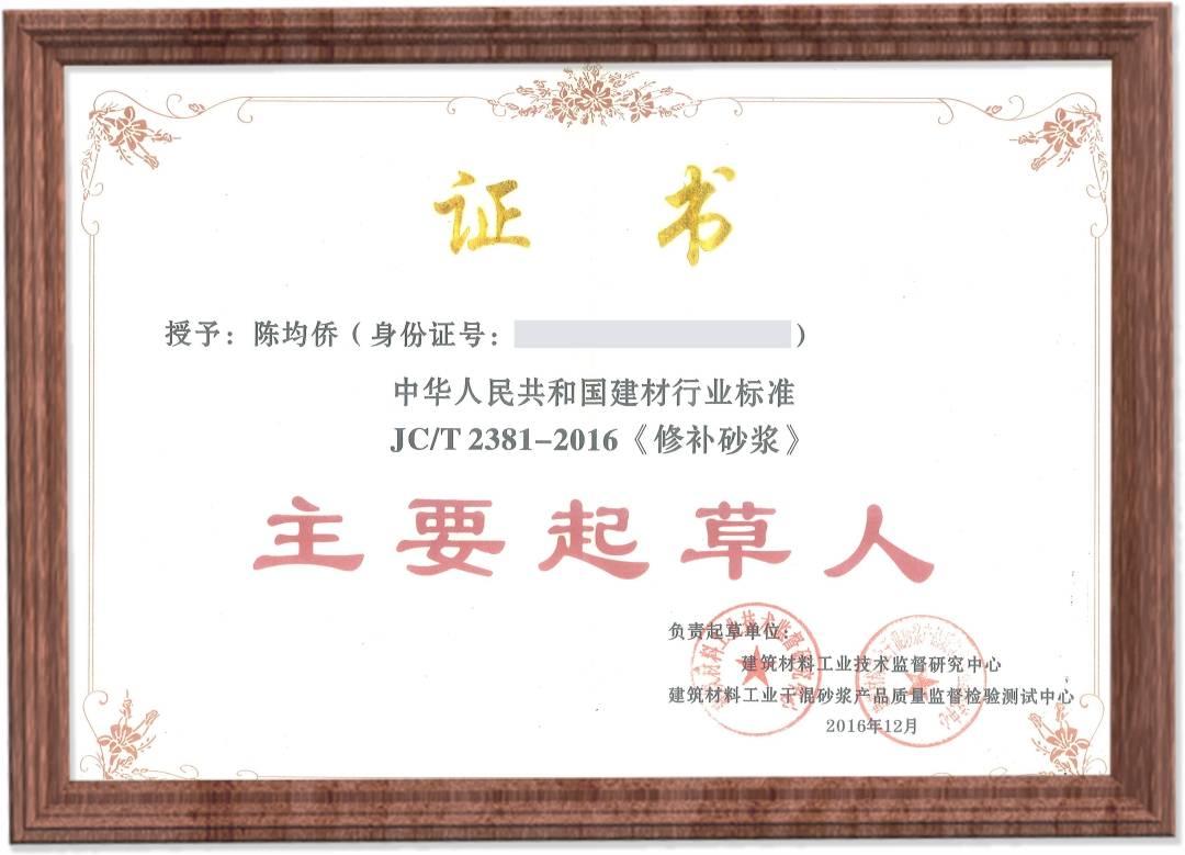 浪淘砂-JC/T2381-2016《修补砂浆》主要起草人