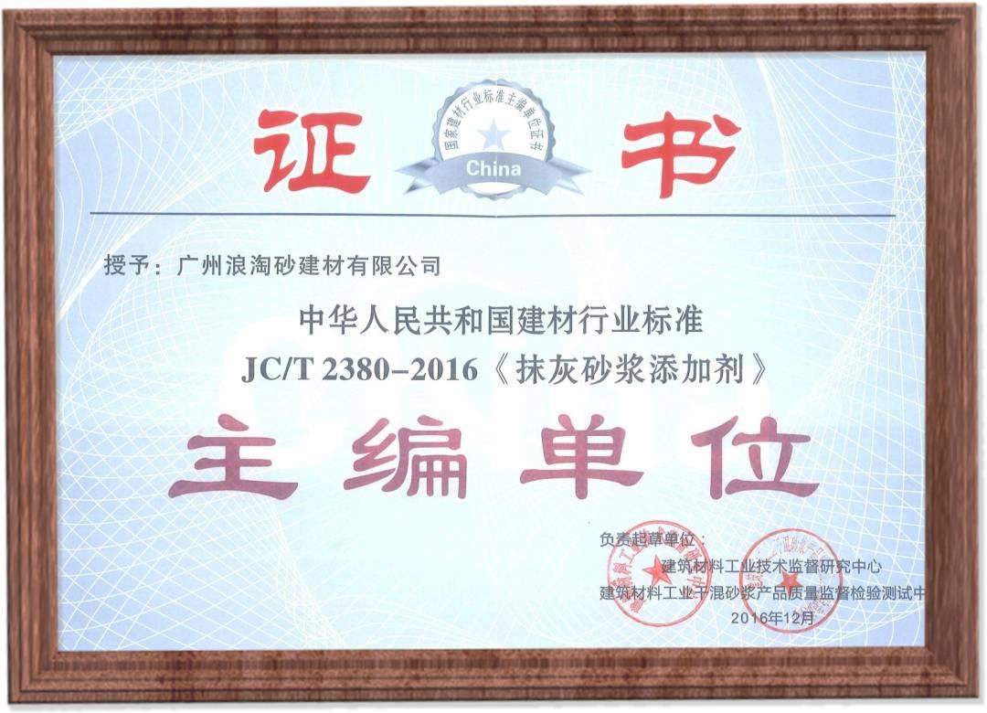 浪淘砂-JC/T2380-2016《抹灰砂浆添加剂》主编单位