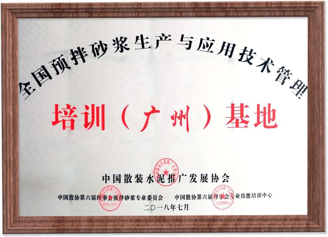 浪淘砂-全国预拌砂浆生产与应用技术管理培训(广州)基地