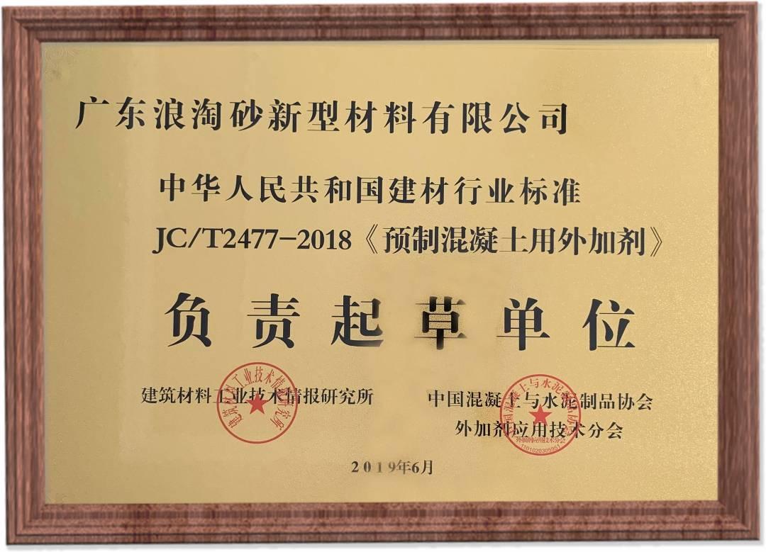 浪淘砂-JC/T2477-2018《预制混凝土用外加剂》负责起草单位