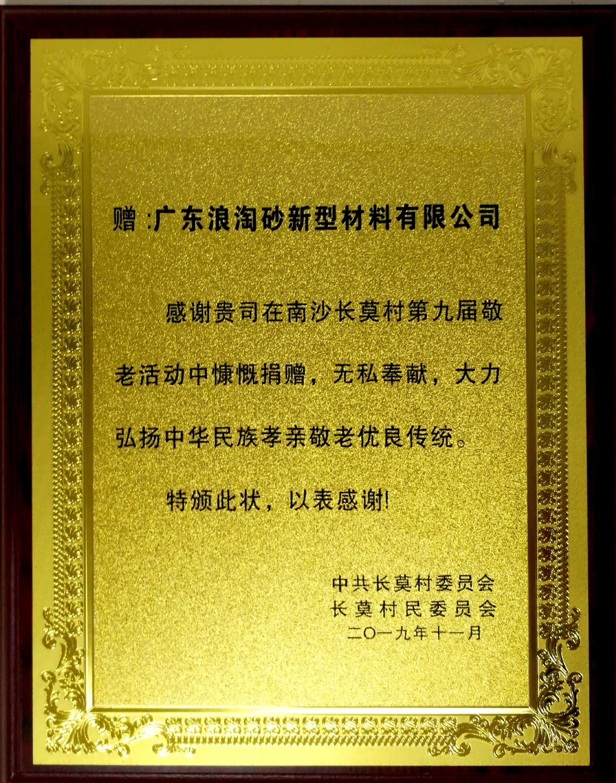浪淘砂-南沙长莫村第九届敬老活动慷慨捐赠状