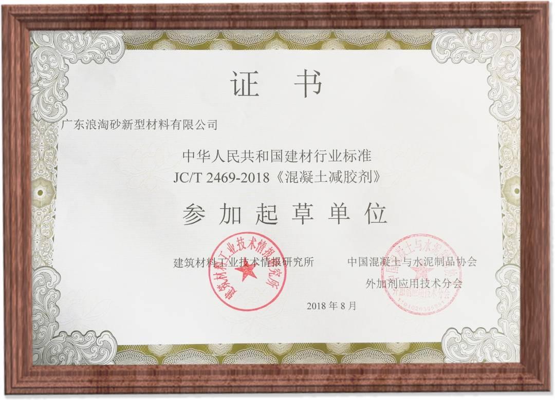 浪淘砂-JC/T2469-2018《混凝土减胶剂》参加起草单位