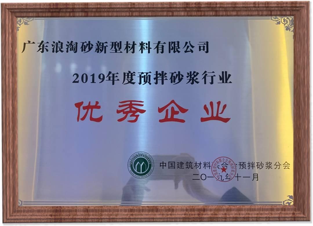 浪淘砂-2019年度预拌砂浆行业优秀企业