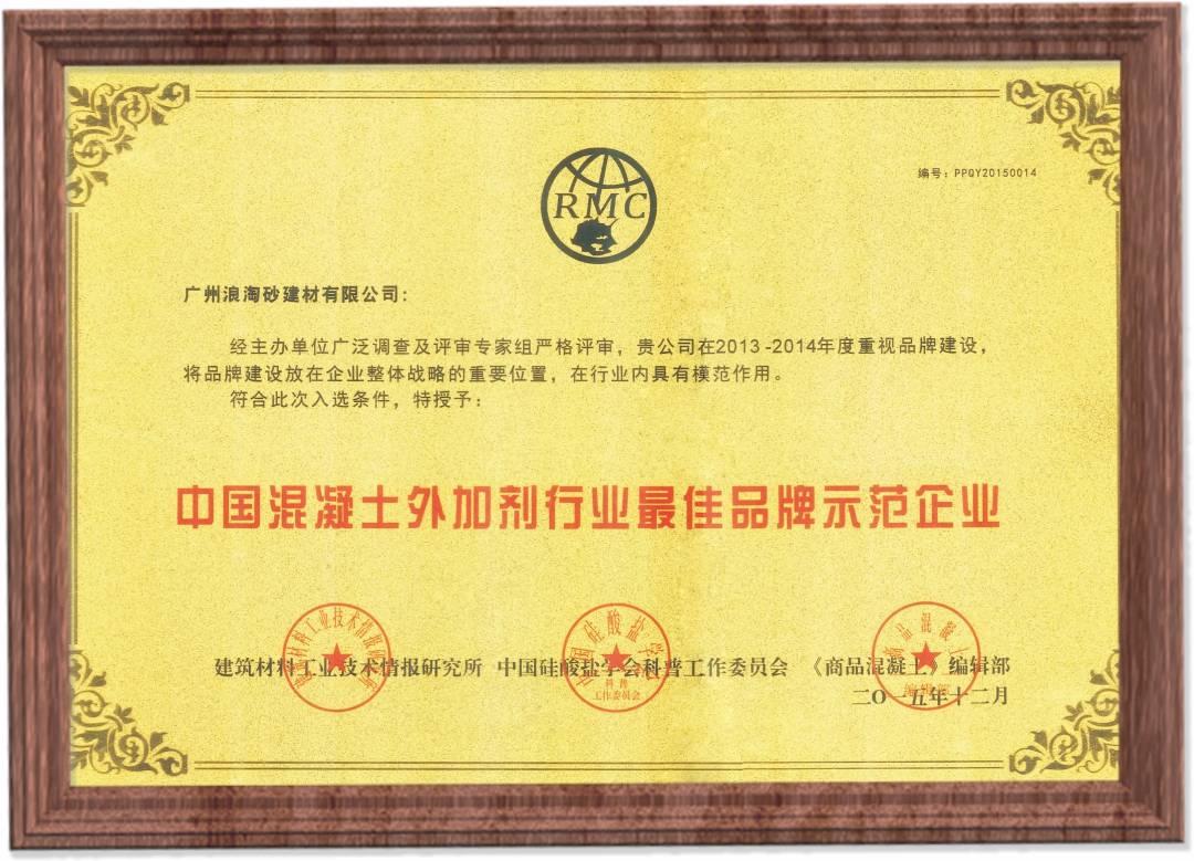 浪淘砂-中国混凝土外加剂行业最佳品牌示范企业