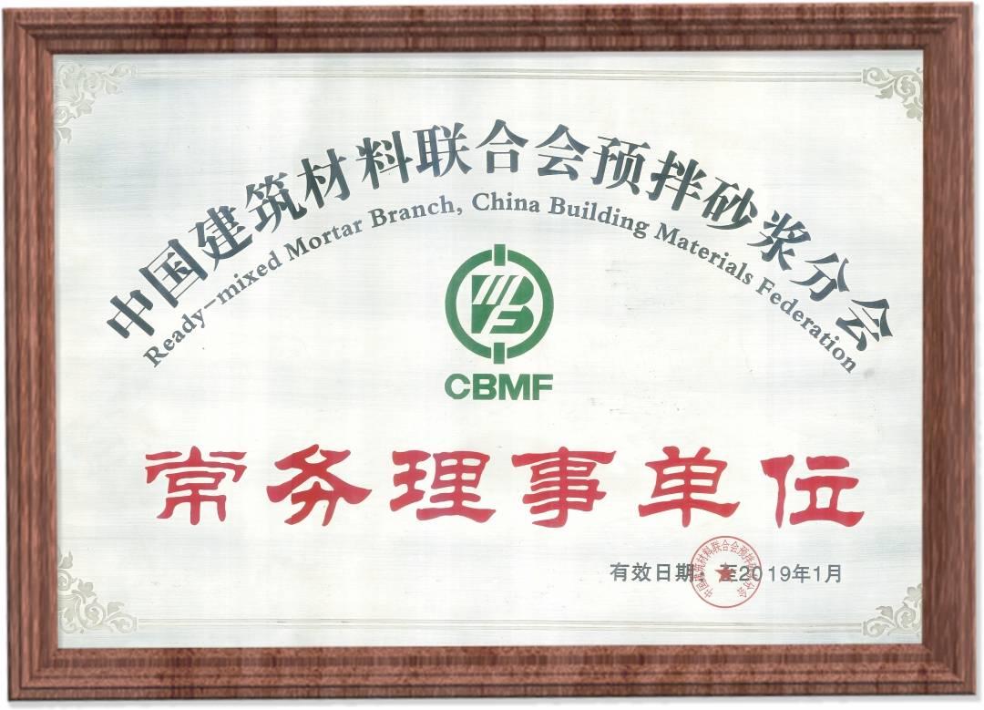 浪淘砂-中国建筑材料联合会预拌砂浆分会常务理事单位