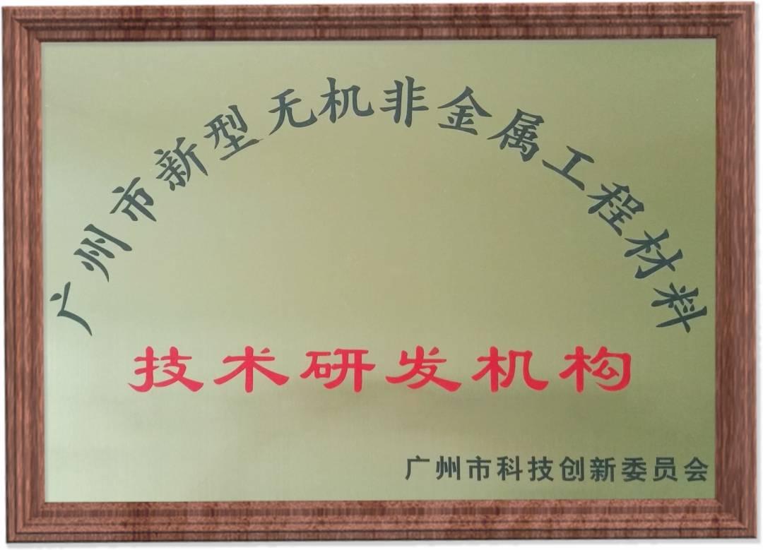 浪淘砂-广州大学新型建筑材料研发基地