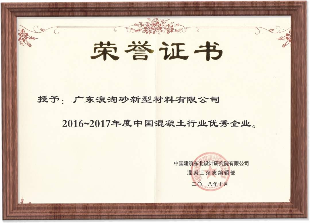浪淘砂-2016~2017年度中国混凝土行业优秀企业