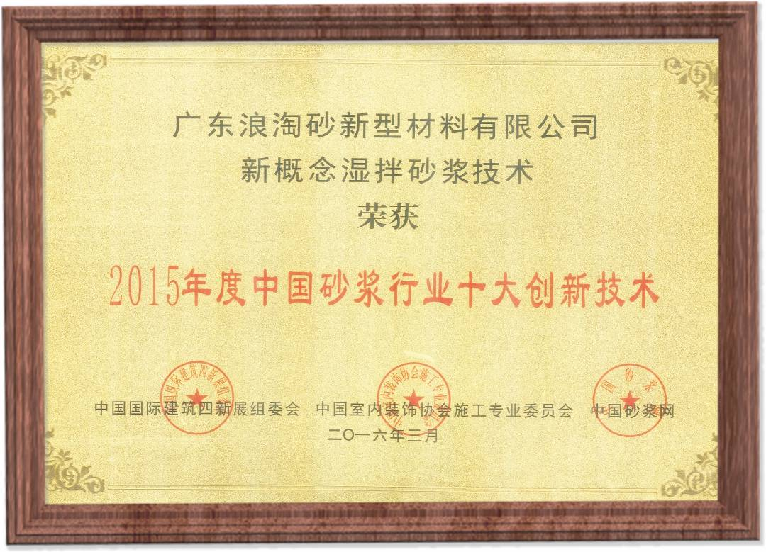 浪淘砂-2015年度中国砂浆行业十大创新技术