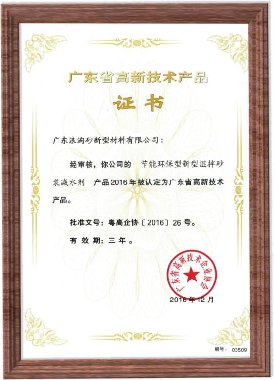 浪淘砂-广东省高新技术产品