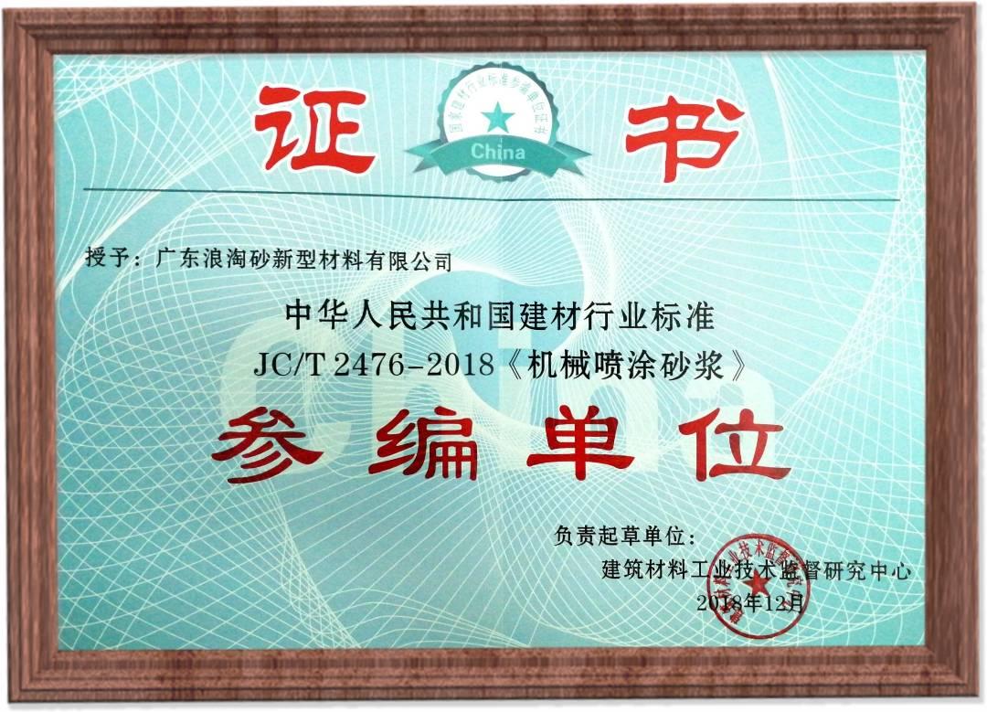 浪淘砂-JC/T2476-2018《机械喷涂砂浆》参编单位
