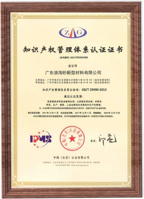 浪淘砂-知识产权管理体系认证证书