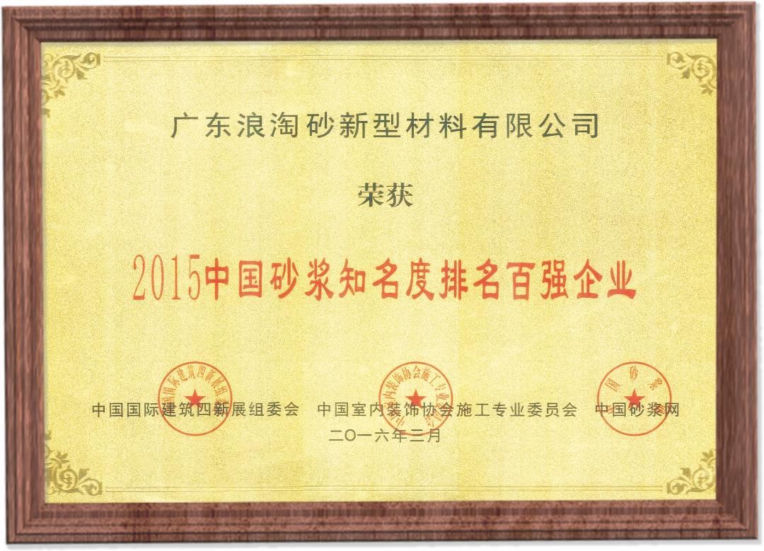 浪淘砂-2015中国砂浆知名度排名百强企业