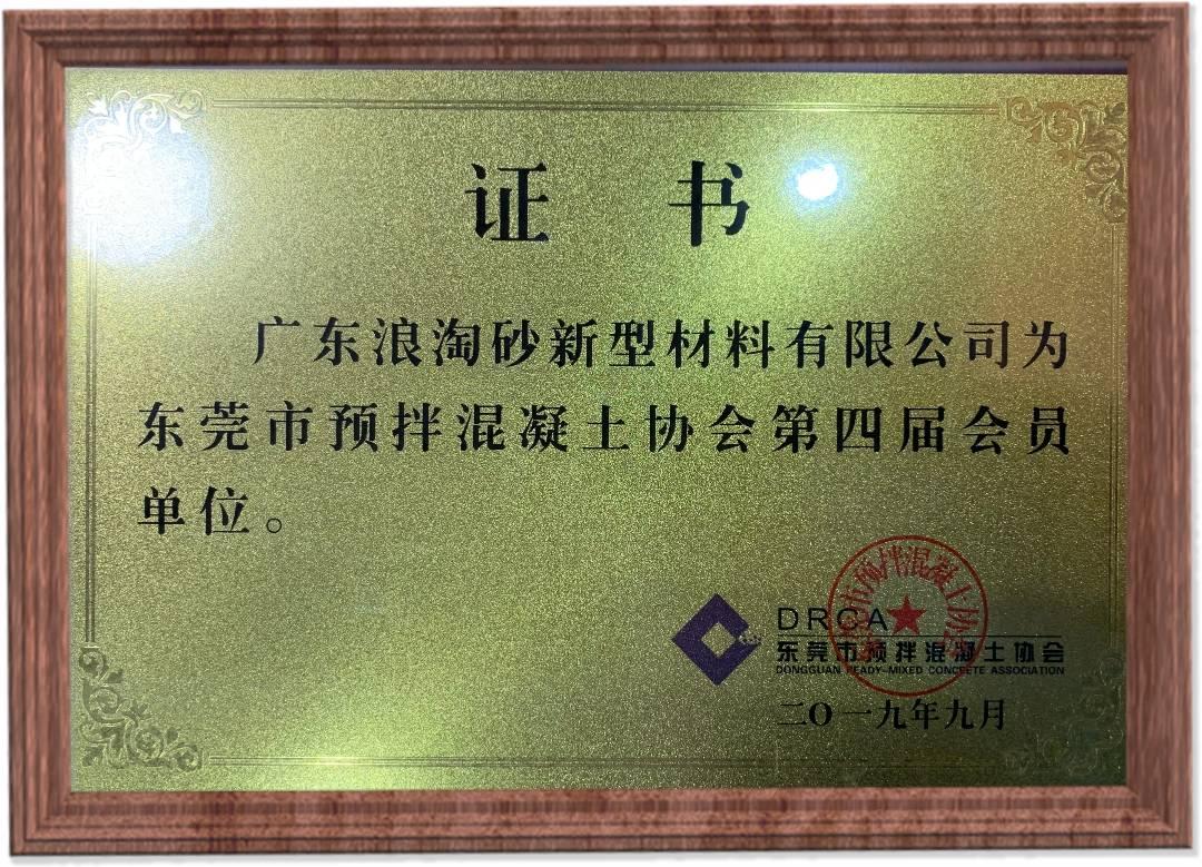 浪淘砂-东莞市预拌混凝土协会第四届会员单位